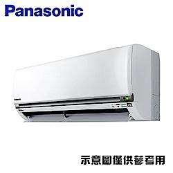 Panasonic國際3-5坪變頻冷專分離冷氣CU-QX2