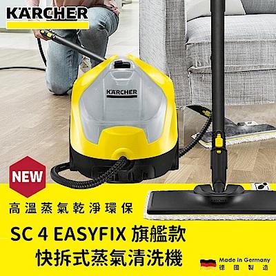德國凱馳 Karcher SC 4 EASYFIX 快拆式旗艦款蒸氣清洗機