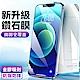 iPhone 12 Mini Pro Max 鋼化膜 9H玻璃保護貼 曲面滿版 防爆防摔 螢屏保護貼 product thumbnail 1