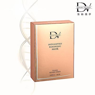 DV 笛絲薇夢 極效賦活金萃面膜x1盒(10片/1盒)