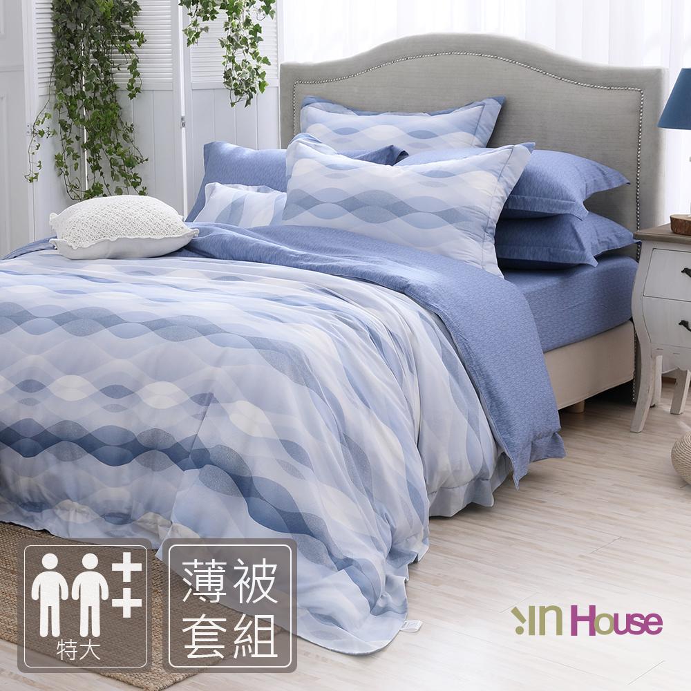 IN HOUSE - Poseidon-膠原蛋白紗薄被套床包組(特大)