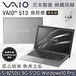 VAIO S13-霧鋁銀 日本製造匠心精神(i5-8250