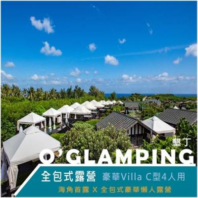 墾丁 O'GLAMPING全包式露營豪華villa C型4人用