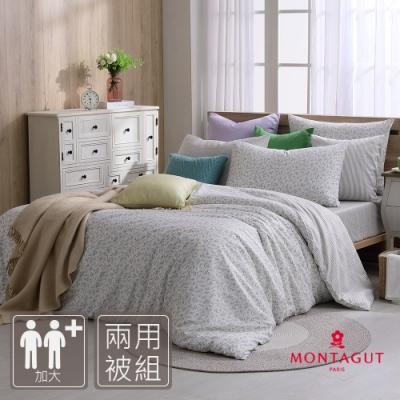 MONTAGUT-清野的微風-100%純棉兩用被床包組(加大)