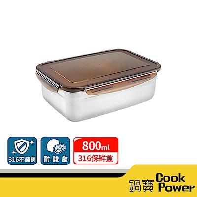 【鍋寶】316不鏽鋼保鮮盒800ML-長方形 BVS-0801