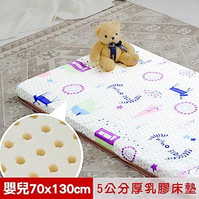 【米夢家居】 夢想家園-冬夏兩用馬來西亞進口100%天然乳膠嬰兒床墊-白日夢70X130