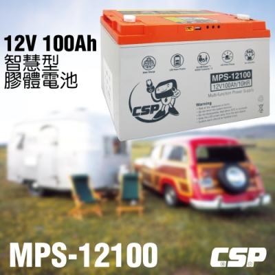 【CSP進煌】MPS12100智慧型膠體電池12V100Ah/適合室內戶外用 可自行改接頭