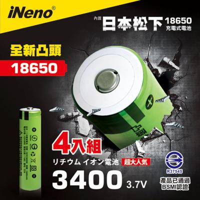 【iNeno】18650鋰電池3400mAh內置日本松下(凸頭) 4入