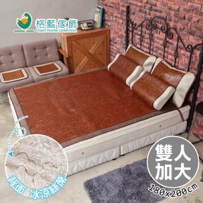 【格藍傢飾】一蓆三用 驅蚊冰絲麻將兩面雙人加大床蓆(涼墊 涼蓆 竹蓆 降溫 省電)