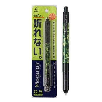 日本限量PILOT迷彩魔咕筆Mogulair減壓不斷芯搖搖筆0.5mm自動鉛筆HFMA-50R-DC