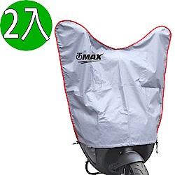 OMAX加長款超值機車龍頭罩-藍灰色-2入