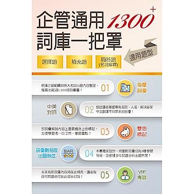 1300 +企管通用詞庫一把罩(坊間最強海量詞彙輕鬆學習‧選擇填充名詞解釋一體適用)(初版)