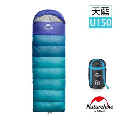 Naturehike 升級版 U150全開式戶外保暖睡袋 天藍-急
