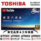 福利品【TOSHIBA東芝】43型4K HDR六真色3年保智慧聯網液晶顯示器(43U6840VS)