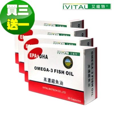 IVITAL艾維特 德國60%高濃縮魚油軟膠囊(30粒)「買3送1盒優惠組」