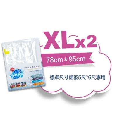 Air Bye Bye 日本製手捲式真空壓縮袋XL號2入裝(收納袋、手捲袋)