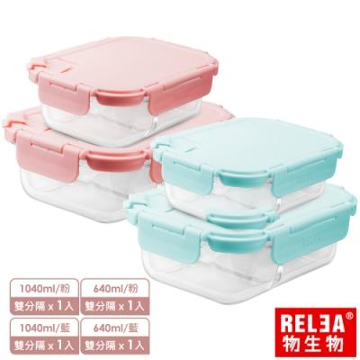 RELEA 物生物 雙分隔玻璃保鮮盒超值四件組-1040ml*2+640ml*2