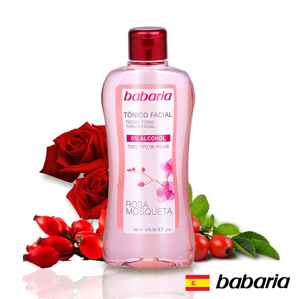 西班牙babaria玫瑰果嫩白舒緩化妝水300ml