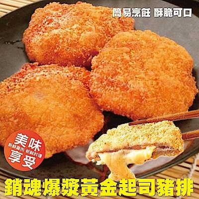 海陸管家-爆漿黃金起司豬排39片(每片約70g)