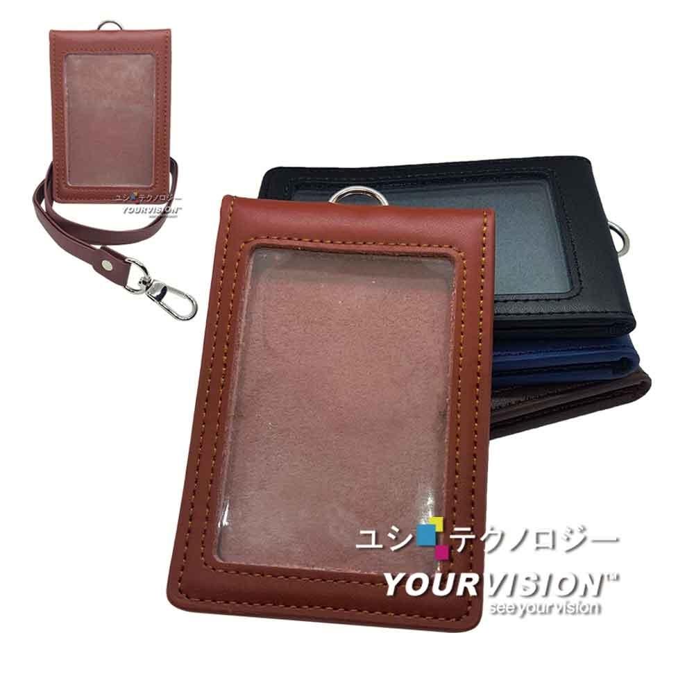 真皮直式 可對開透明窗框證件套 證件夾 證件吊牌 悠遊卡套(附PU掛繩)