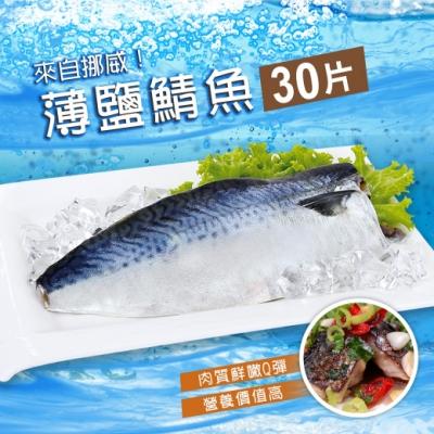 鮮食煮藝 挪威薄鹽鯖魚X30片(160±40g/片)