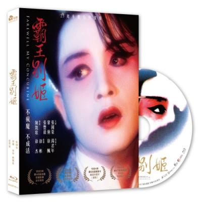 霸王別姬 (25周年數位修復版) 藍光 BD