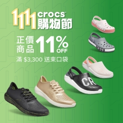 Crocs 全館新品結帳89折