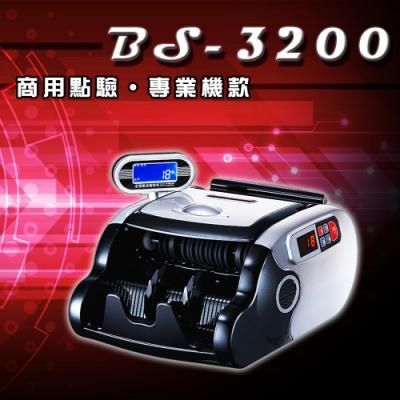 【大當家】BS 3200 專業商用型 臺幣/人民幣 點驗鈔機 雙螢幕顯示 張數混鈔總計
