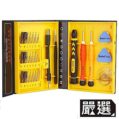 嚴選 專業版平板手機維修拆機工具盒(38件組)