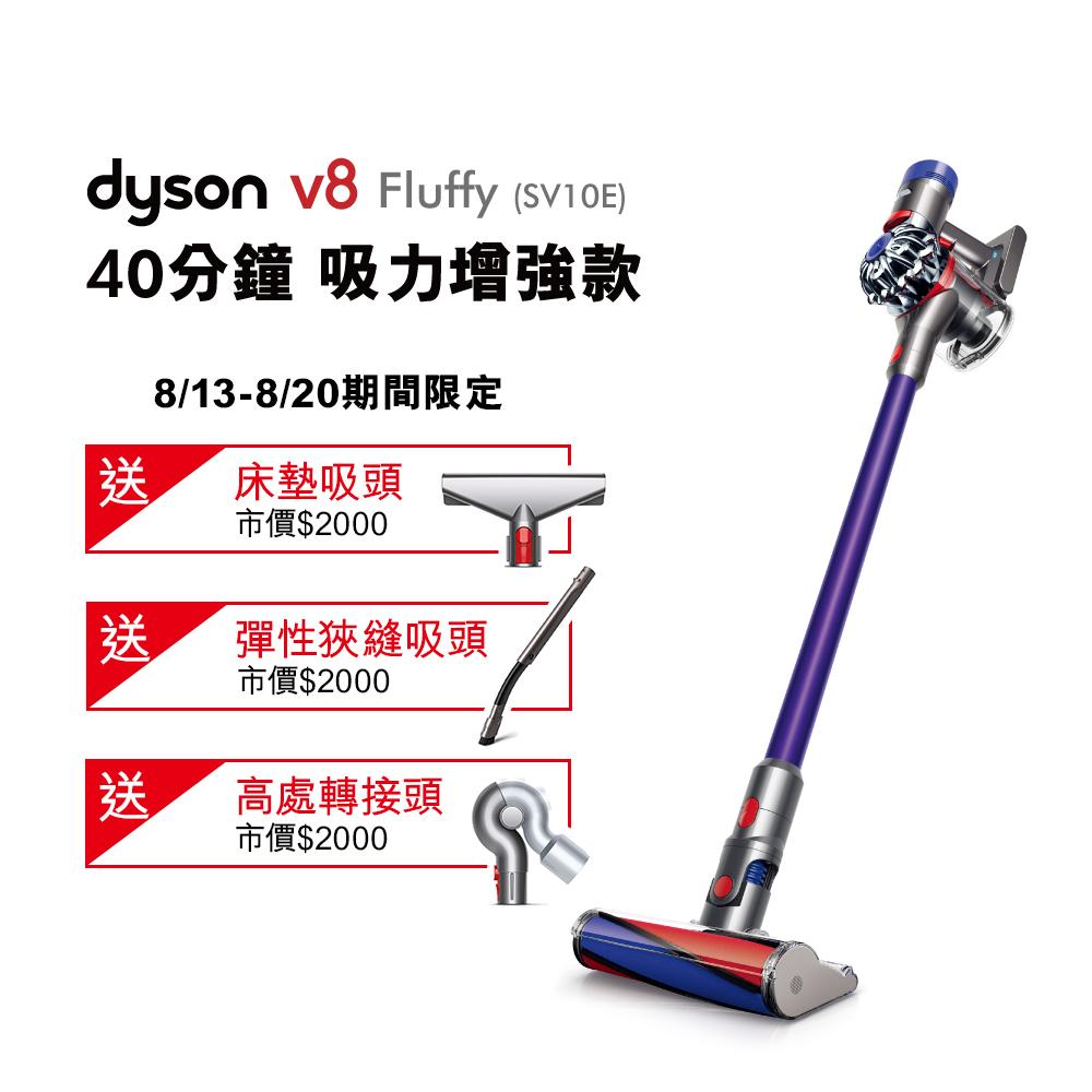 dyson 戴森 V8 Fluffy SV10E 無線吸塵器(紫色款)