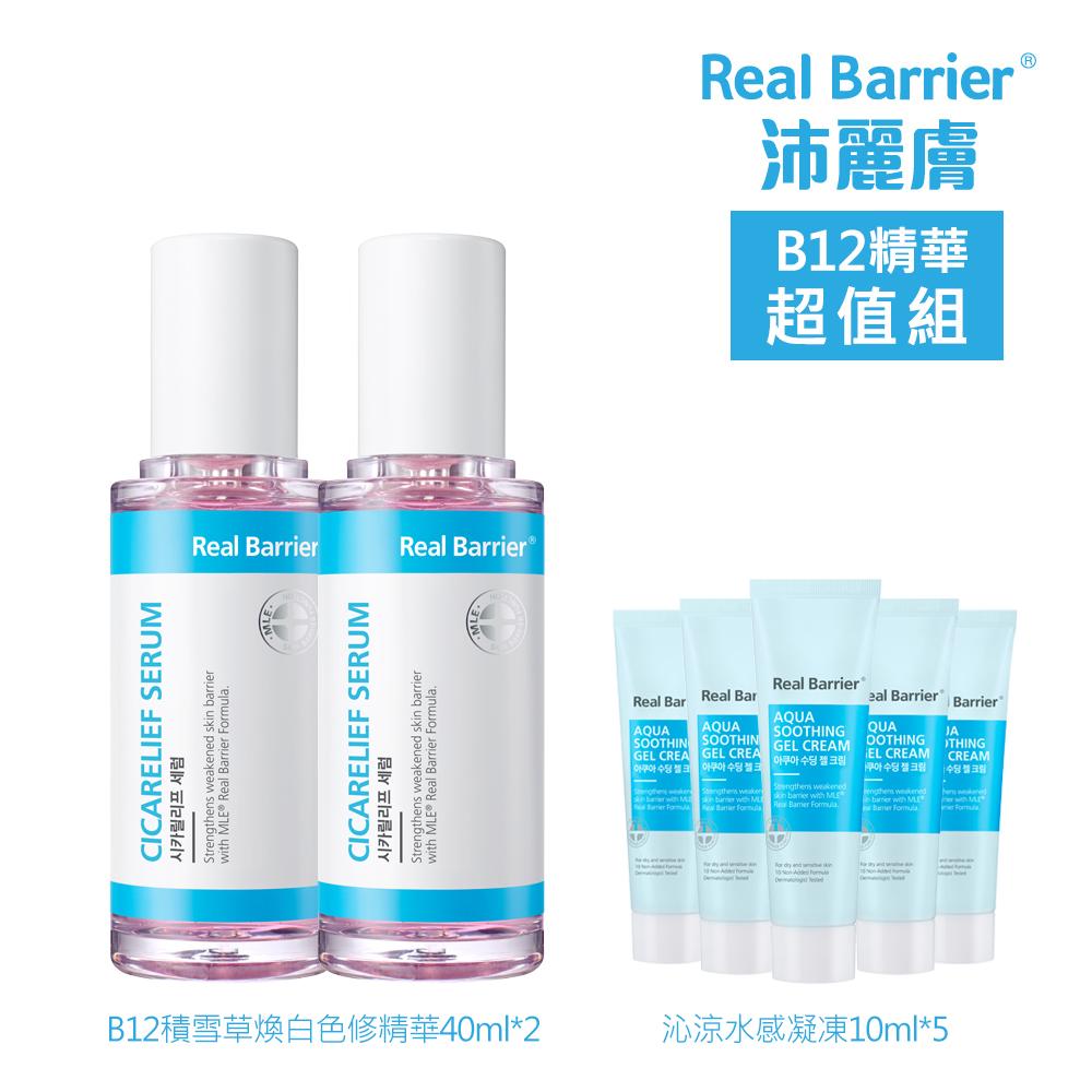 Real Barrier沛麗膚 B12精華超值組 (B12精華*2+修護霜10ml*5)