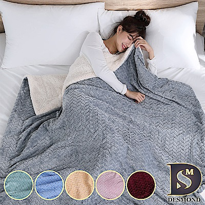 DESMOND 歐美熱銷 5D立體麥穗法蘭絨x羊羔絨暖毯被(加厚款/6色任選)