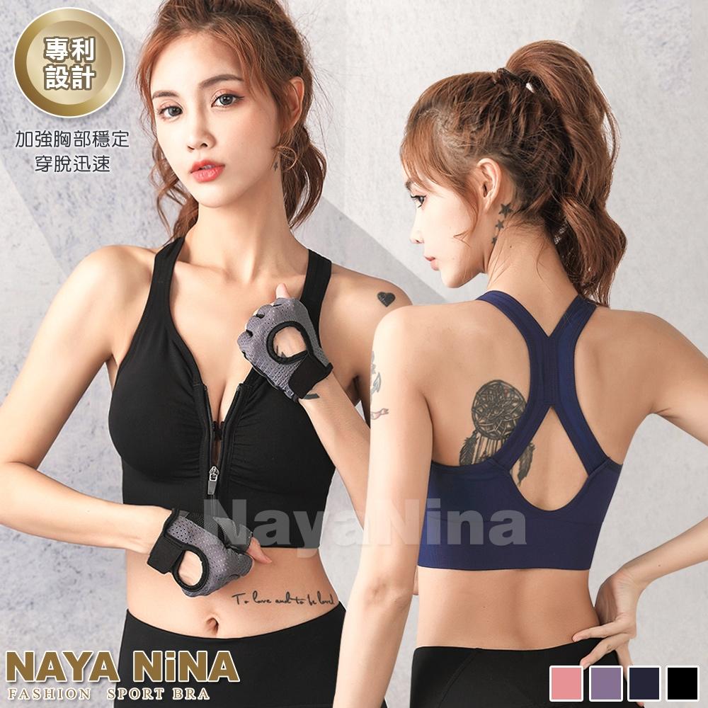 Naya Nina 抗震集中美背好穿脫拉練式無鋼圈運動內衣M-XL /四色可選