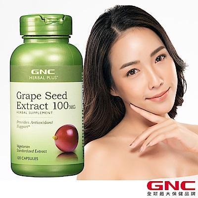 GNC健安喜 葡萄籽/前花青素 漾麗膠囊食品 100顆