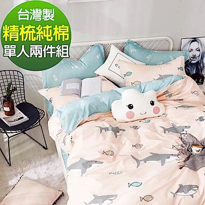 9 Design 安東尼 單人兩件組 100%精梳棉 台灣製 床包枕套純棉兩件式