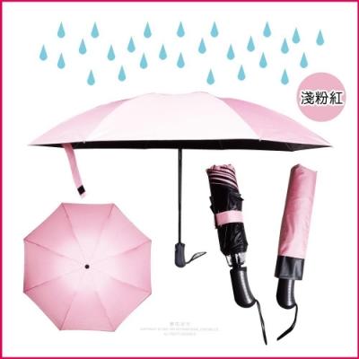 【生活良品】8骨自動摺疊反向晴雨傘-素面粉紅色(大傘面)