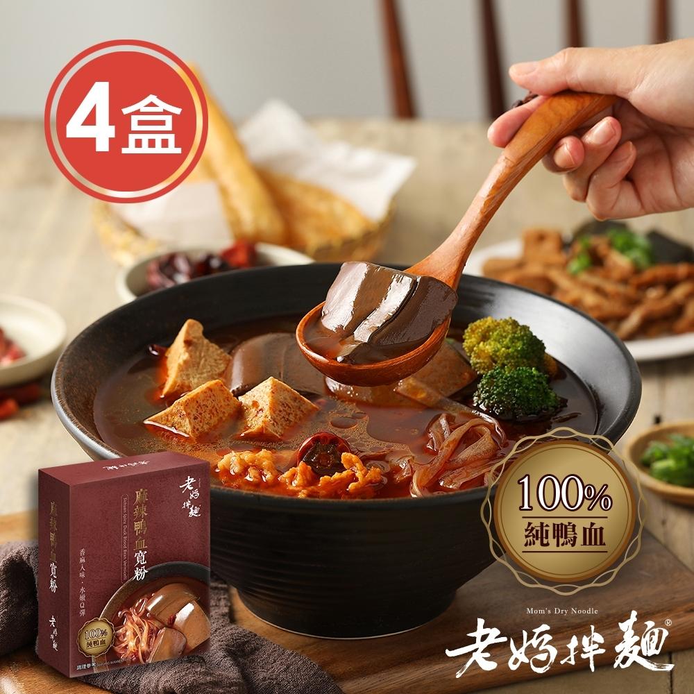 老媽拌麵 麻辣鴨血寬粉 4盒 (540g/盒)