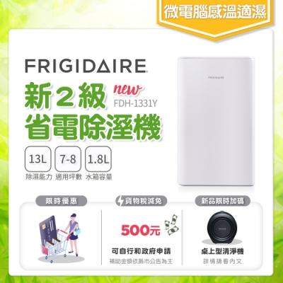 富及第Frigidaire 13L 2級清淨除濕機 FDH-1331Y