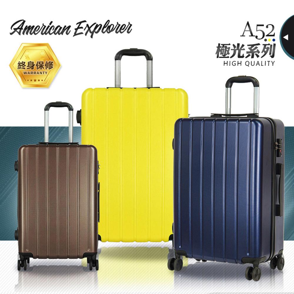 終身保修American Explorer 飛機輪 行李箱 25吋+29吋 A52
