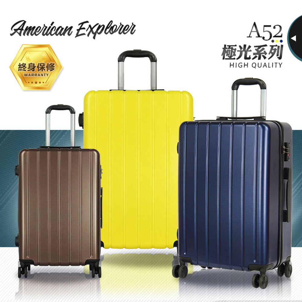 American Explorer 25吋+29吋 兩件組 旅行箱 行李箱A52