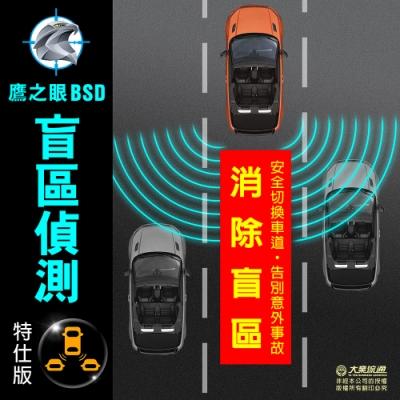 【鷹之眼】BSD盲區偵測-特仕版 AI智慧偵測 盲區預警 雙安全警示(含安裝)