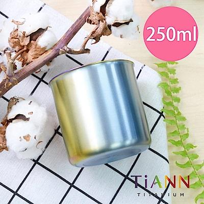 TiANN 鈦安純鈦餐具 雙層品茗杯250ml(極光)(快)