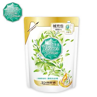 植淨美 草本濃縮洗衣精補充包1800ml-馬鞭草香氛/包