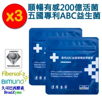 (時時樂)【達摩本草】五國專利200億ABC益生菌30入/包 x3包