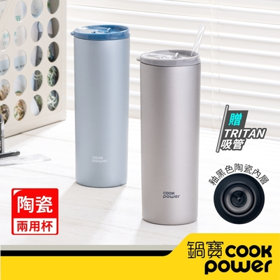 【CookPower 鍋寶】真空陶瓷冷熱兩用杯680ml (兩色任選)