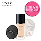 BEVY C. 裸紗親膚光感粉底精華 SPF35 PA+++ 30mL-2色可選
