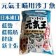 (兩包組)GENKI OH!元氣王-沙丁魚 350g-愛犬.愛貓用 product thumbnail 1