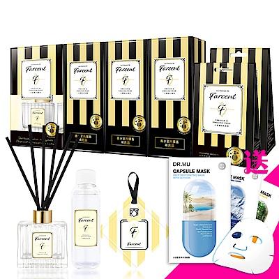 Farcent香水 小蒼蘭英國梨輕奢寵愛香氛組-室內擴香1正3補+2香氛袋
