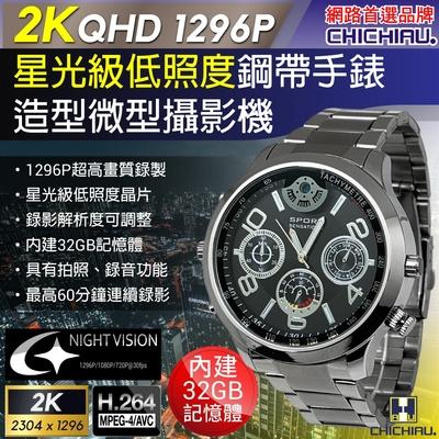 CHICHIAU 奇巧 2K 1296P 星光級低照度金屬鋼帶手錶造型微型針孔攝影機/影音記錄器 (32G)