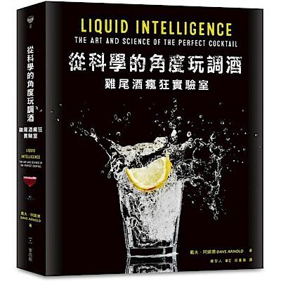 從科學的角度玩調酒:雞尾酒瘋狂實驗室